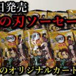 【鬼滅の刃】4月6日発売の鬼滅の刃ソーセージを開封して紹介します。全20種のオリジナルカードのラインナップは!?BOX内で被りは出るのか!?