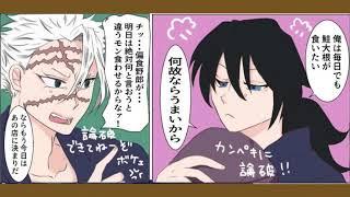【鬼滅の刃漫画】美男子不死川実弥 #5