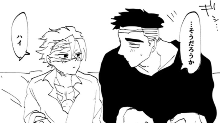 【鬼滅の刃漫画】伊黒小芭内と友達#547