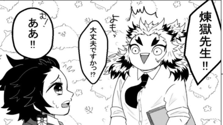 【鬼滅の刃漫画】伊黒小芭内と友達#548