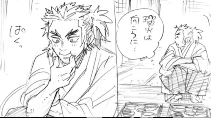 【鬼滅の刃漫画】伊黒小芭内と友達#590