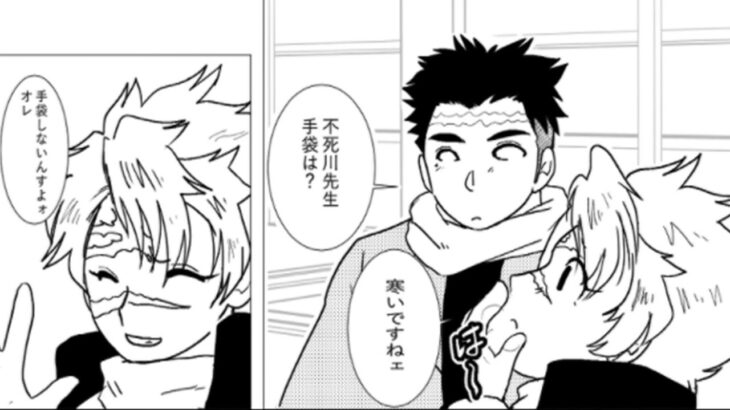 【鬼滅の刃漫画】伊黒小芭内と友達#591