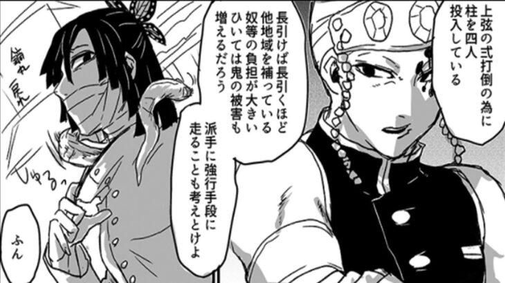 【鬼滅の刃漫画】伊黒小芭内と友達#596
