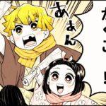 【鬼滅の刃漫画】 かわいいカップルが大好きです ^. ^#60