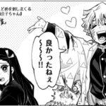【鬼滅の刃漫画】伊黒小芭内と友達#601