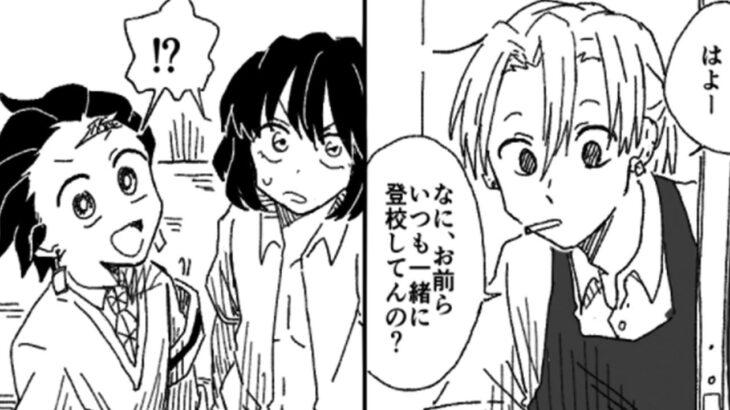 【鬼滅の刃漫画】伊黒小芭内と友達#604