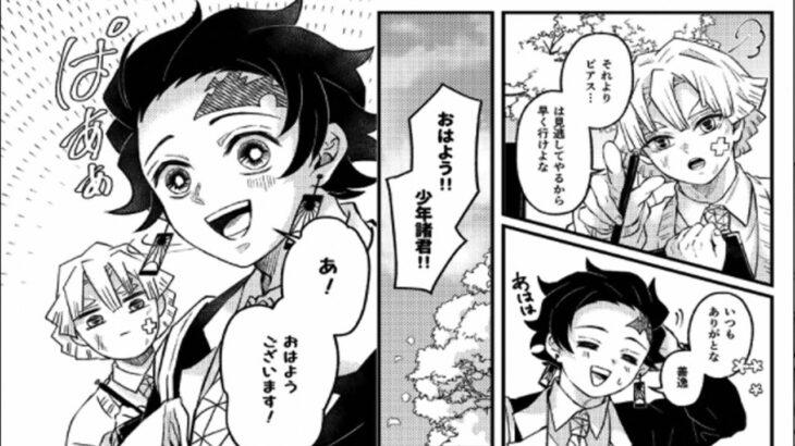 【鬼滅の刃漫画】伊黒小芭内と友達#617