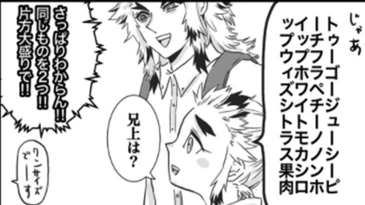 【鬼滅の刃漫画】伊黒小芭内と友達#643