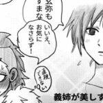 【鬼滅の刃漫画】伊黒小芭内と友達#662