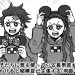 【鬼滅の刃漫画】伊黒小芭内と友達#663