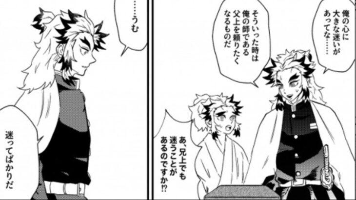【鬼滅の刃漫画】伊黒小芭内と友達#694