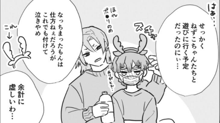 【鬼滅の刃漫画】伊黒小芭内と友達#712