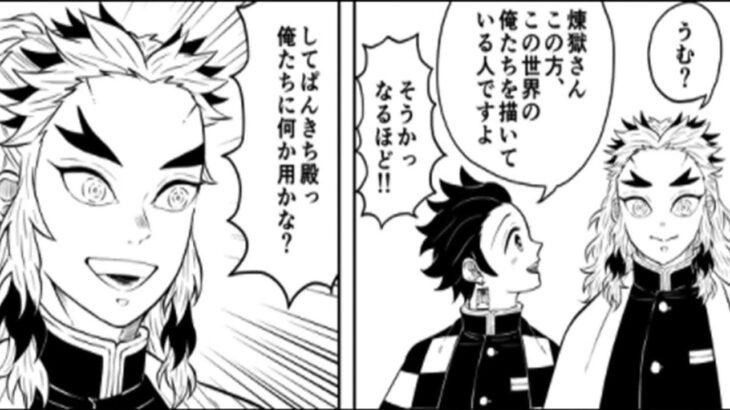 【鬼滅の刃漫画】伊黒小芭内と友達#719