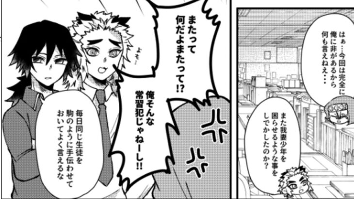 【鬼滅の刃漫画】伊黒小芭内と友達#731