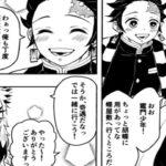 【鬼滅の刃漫画】伊黒小芭内と友達#736