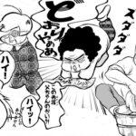 【鬼滅の刃漫画】強くなりなさい、ハニー # 75