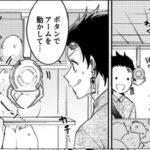 【鬼滅の刃漫画】伊黒小芭内と友達#753