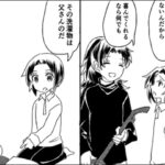 【鬼滅の刃漫画】伊黒小芭内と友達#771