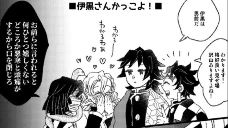 【鬼滅の刃漫画】伊黒小芭内と友達#792