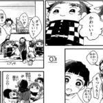 【鬼滅の刃漫画】伊黒小芭内と友達#801