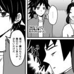 【鬼滅の刃漫画】伊黒小芭内と友達#817