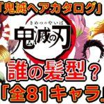 【鬼滅の刃】アニメクイズ  誰の髪型?全81キャラ 鬼滅ヘアカタログ 無限列車大ヒット Demon Slayer Kimetsu no Yaiba 漫画 Anime quiz 少年ジャンプ