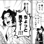 【鬼滅の刃漫画】伊黒小芭内と友達#822