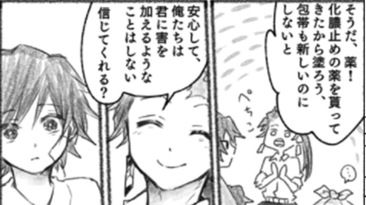 【鬼滅の刃漫画】伊黒小芭内と友達#824