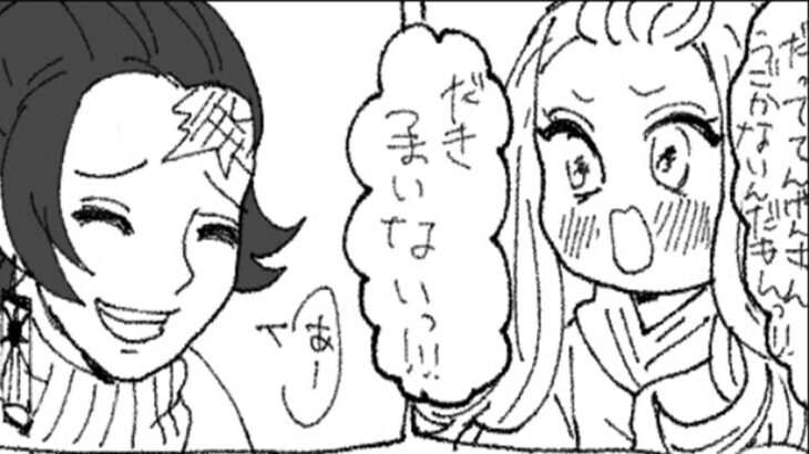 【鬼滅の刃漫画】伊黒小芭内と友達#847