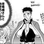 【鬼滅の刃漫画】伊黒小芭内と友達#858