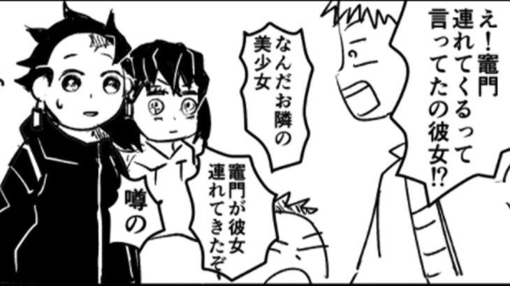【鬼滅の刃漫画】伊黒小芭内と友達#860