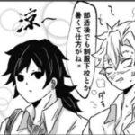 【鬼滅の刃漫画】伊黒小芭内と友達#890