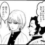 【鬼滅の刃漫画】伊黒小芭内と友達#905