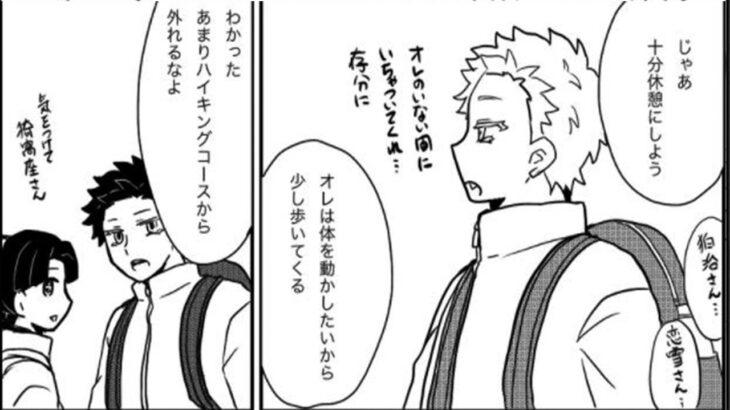 【鬼滅の刃漫画】伊黒小芭内と友達#910