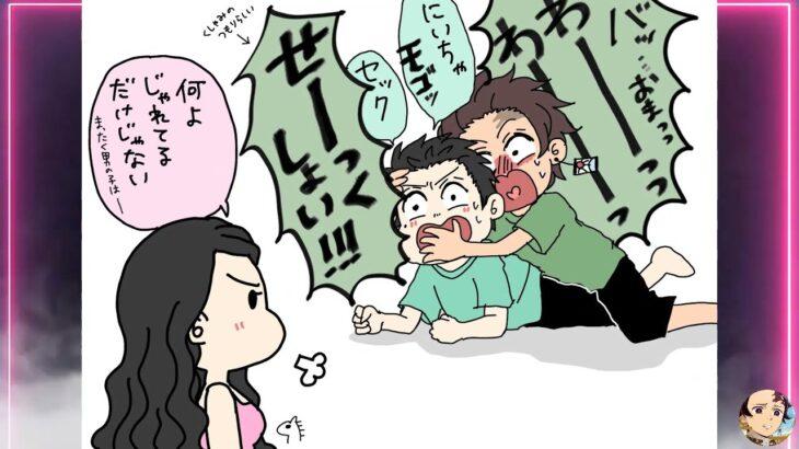 【鬼滅の刃漫画】強くなりなさい、ハニー # 92
