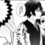 【鬼滅の刃漫画】伊黒小芭内と友達#927