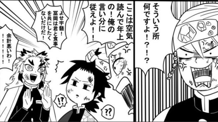 【鬼滅の刃漫画】伊黒小芭内と友達#949