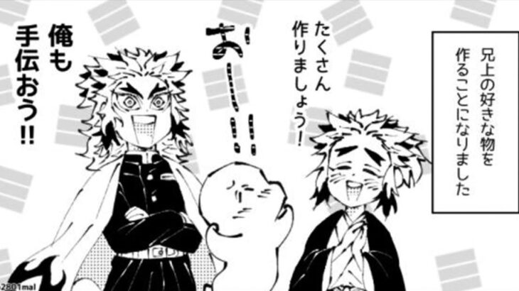【鬼滅の刃漫画】伊黒小芭内と友達#950