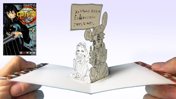 """【鬼滅の刃】9巻「みつりちゃんとおそろいの三つ編みにしてもらいごキゲンなねずこ」のイラストがとびだす!炭次郎と禰豆子""""Demon Slayer"""" Tanjiro&Nezuko Pop Up"""