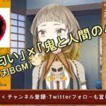 【考察】「鬼の匂い(鬼滅の刃BGM)」を歌ってみた??【ココツキ切り抜き】