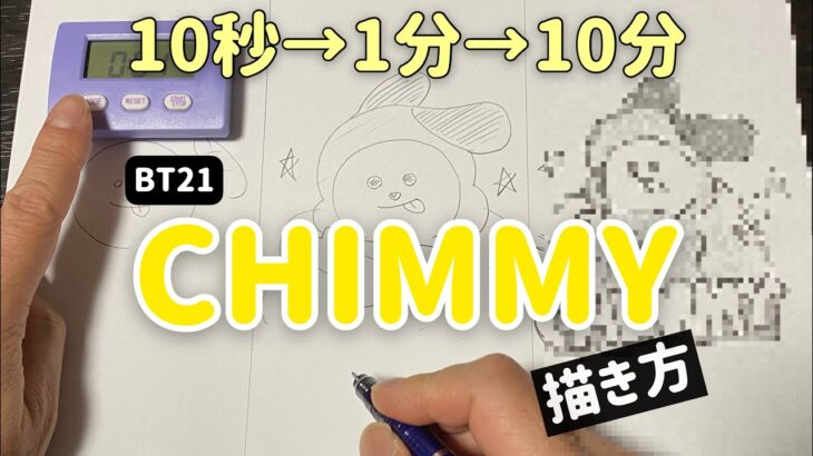 BT21 のChimmyイラストの描き方!10秒/1分/10分で描いてみた!How to Draw BT21