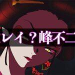 【遊郭編】 新キャラ堕姫・妓夫太郎はアニメ声優の誰がCVを演じるか!?【鬼滅の刃】
