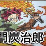【鬼滅の刃 イラスト】竈門炭治郎のイラストを描いてみた&ちぎり絵してみた【Demon Slayer】