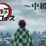 【アニメ】鬼滅の刃クイズ 〜中級編〜【Demon Slayer: Kimetsu no Yaiba】