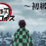 【アニメ】鬼滅の刃クイズ 〜初級編〜【Demon Slayer: Kimetsu no Yaiba】