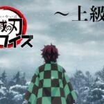 【アニメ】鬼滅の刃クイズ 〜上級編〜【Demon Slayer: Kimetsu no Yaiba】