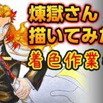 【鬼滅の刃】煉獄さんイラスト描いてみた4 無限列車 煉獄杏寿郎  Demon Slayer: Kimetsu no Yaiba Drawing Video