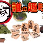 【鬼滅の刃】アニメクイズ  誰の趣味? とうとう全米公開 無限列車大ヒット Demon Slayer Kimetsu no Yaiba Anime quiz Mugen train