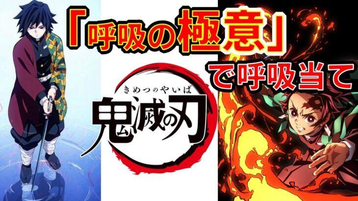 【鬼滅の刃】アニメクイズ  何の呼吸の極意? とうとう全米公開 無限列車大ヒット Demon Slayer Kimetsu no Yaiba Anime quiz Mugen train