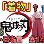 【鬼滅の刃】アニメクイズ 誰の着物? ヒントは名言 映画 無限列車 Demon Slayer Kimetsu no Yaiba Anime quiz Mugen train Whose kimono?